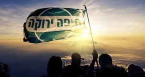 חיפה ירוקה דגל