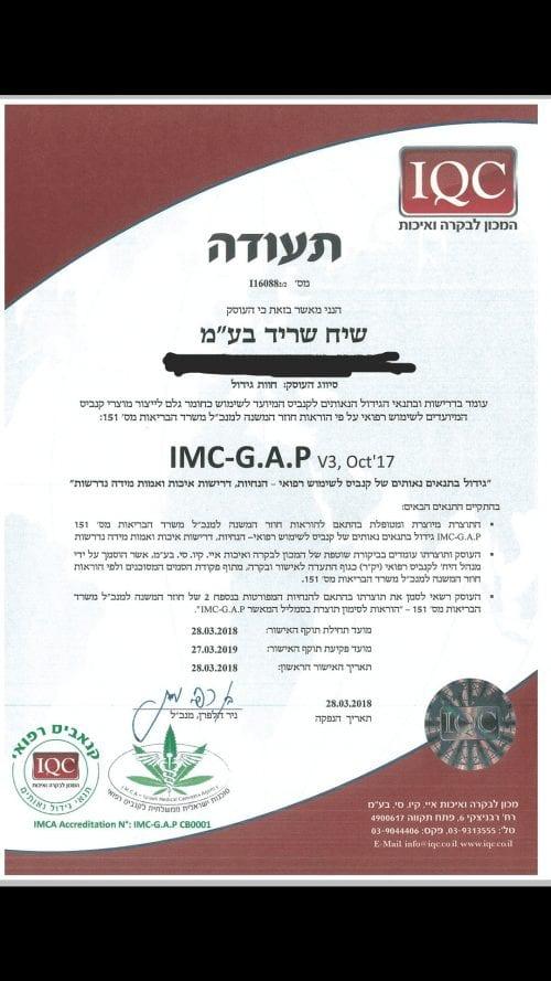 IMC-GAP