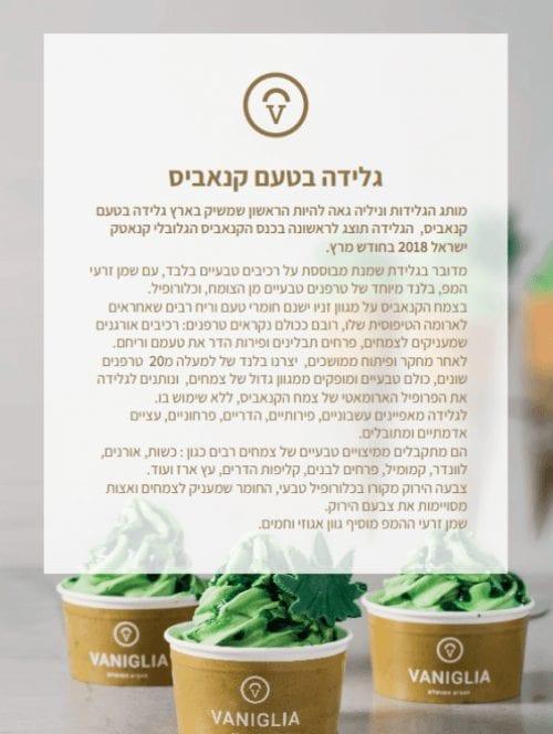 גלידה בטעם קנאביס של 'וניליה'