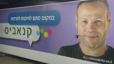 פרסומת קופת חולים מכבי אדיר מילר קנאביס