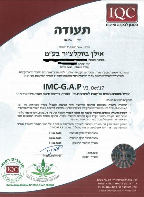 תקן IMC-GAP חוות ריבוי
