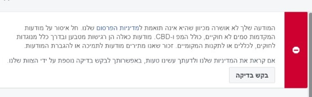 סירוב פייסבוק לאפשר פרסום הקמפיין