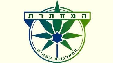 המחתרת לוגו