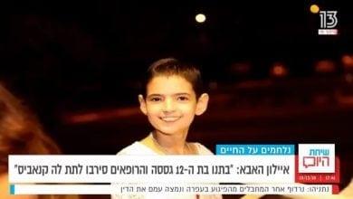 "Photo of הבת מתה מסרטן, האב קורא ללגליזציה: ""גילגלו אותנו מכל המדרגות"""