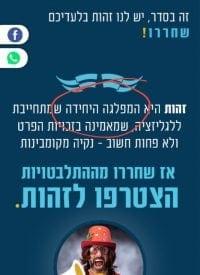 פרסום מפלגת זהות משה פייגלין לגליזציה