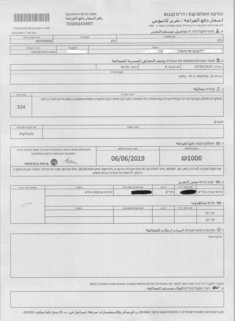 """דוגמא של הדו""""ח שמחלקת המשטרה עבור שימוש עצמי בקנאביס"""