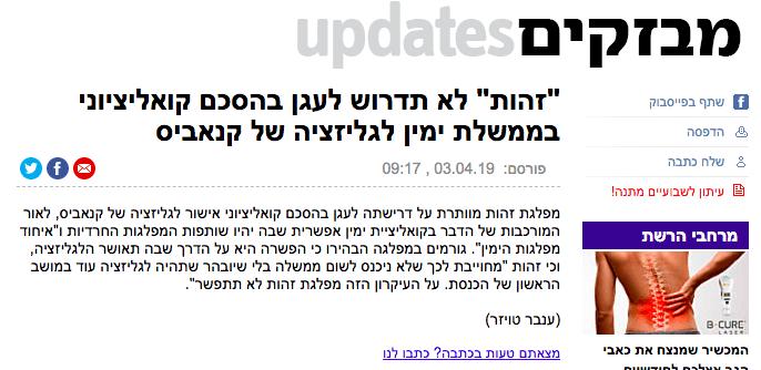 דיווח ב-Ynet