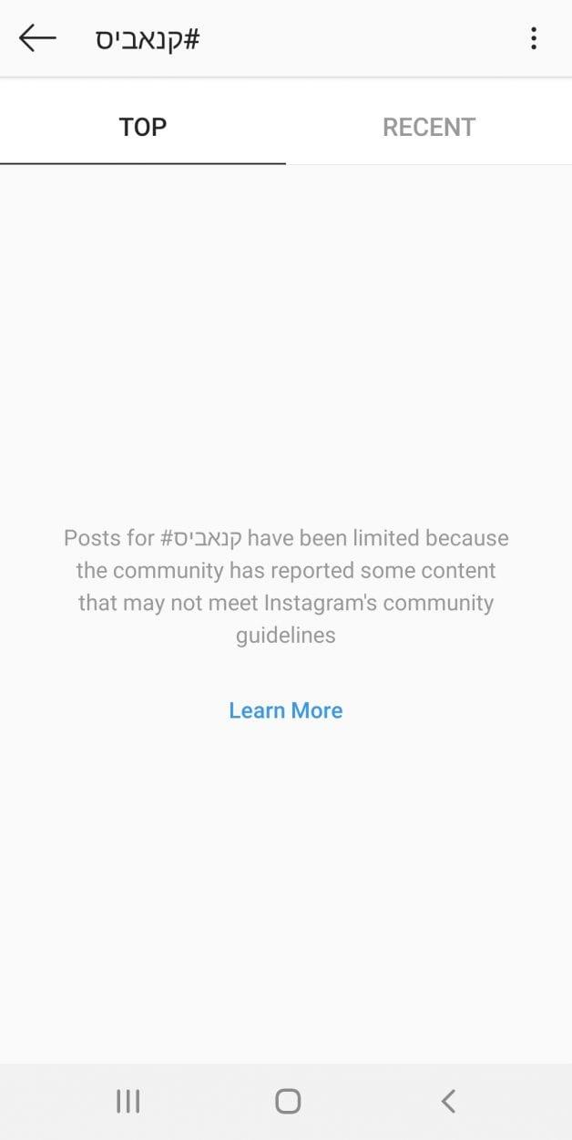 حظر Instagram علامة القنب