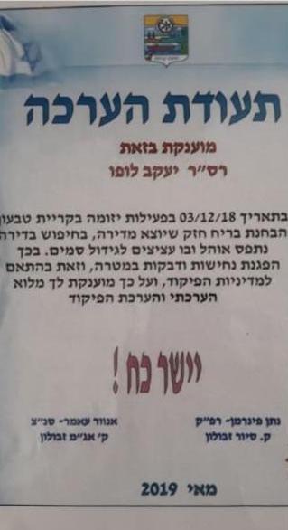 תעודת הוקרה לשוטר יעקב (קובי) לופו (צילום מסך: פייסבוק)
