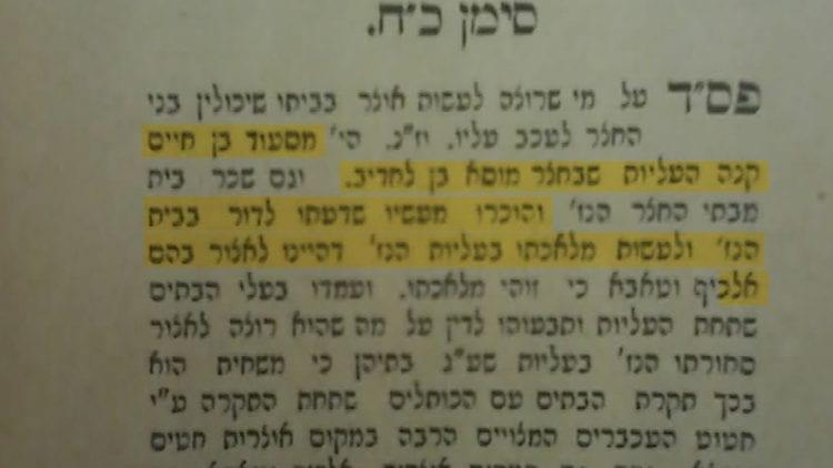 """من كتاب """"Shofriya Da'akav"""": """"أن نحفظ فيها الكيف والطابا"""""""