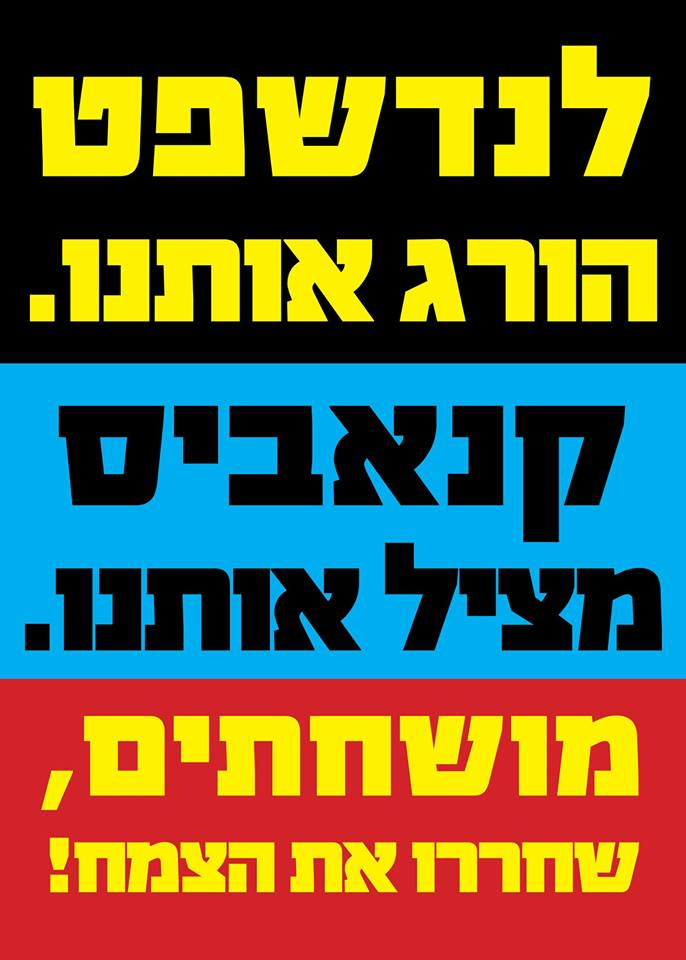 Een protest tegen Yuval Landesft Medicinale cannabis