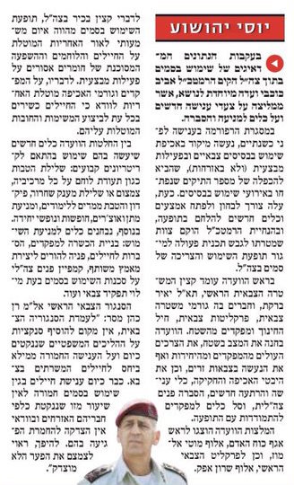 Yedioth Ahronoth Report