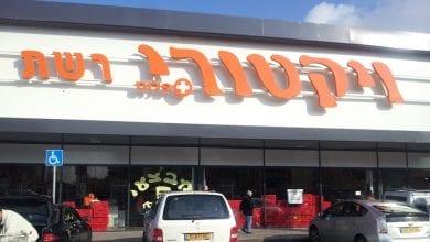 """Photo of רשת הסופרמרקטים """"ויקטורי"""" רוצה להיכנס לעסקי הקנאביס"""