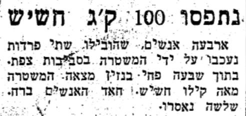 """100 ק""""ג של חשיש נתפסו על גבי פרדות ליד צפת (עיתון 'המשקיף', 17.8.1944)"""
