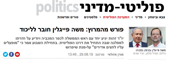 דיווח מתוך ynet על פרישתו של פייגלין מהמירוץ