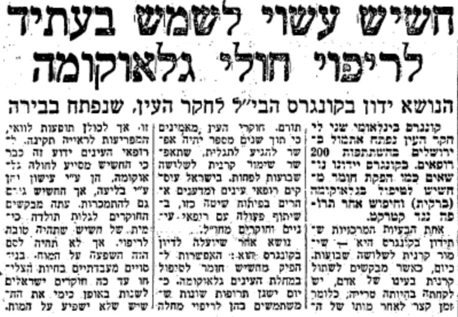 Cannabis appears as a potential treatment for glaucoma - one of the first articles on medical cannabis in the Israeli press (Maariv newspaper, 14.9.1976)