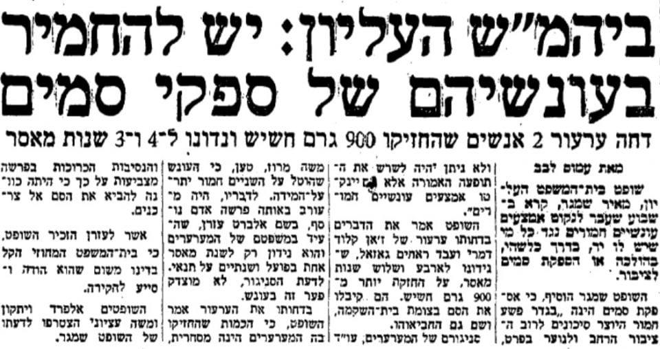 """ביהמ""""ש העליון דוחה את הערעור של שני סוחרי חשיש וקובע כי יש להחמיר בעונשיהם של ספקי סמים (עיתון 'מעריב', 16.8.1977)"""