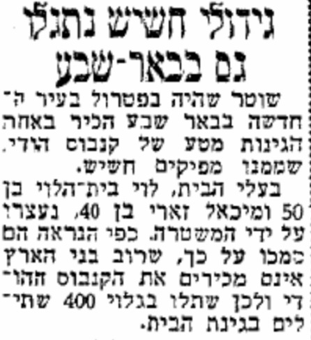 400 Cannabis seedlings were discovered in a yard in Be'er Sheva. Grew completely open and trusted that most residents do not know what the plant looks like (Maariv, 16.9.1954)