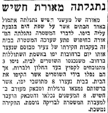 """אחד השימושים הראשונים בעיתונות הישראלית בביטוי """"מאורת חשיש"""". הביטוי יישאר כינוי פופולרי בעיתונות הכתובה לדירה שבה נתפס חשיש לאורך כל שנות ה-50 (עיתון 'חרות', 17.8.1953)"""