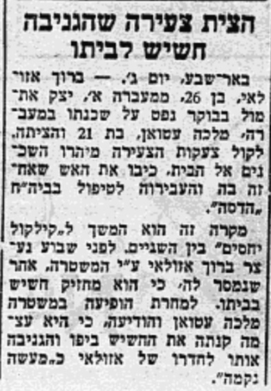 A resident of Be'er Sheva set fire to his neighbor after he planted cannabis in his home and called police to incriminate him (Newspaper, 19.9.1956)