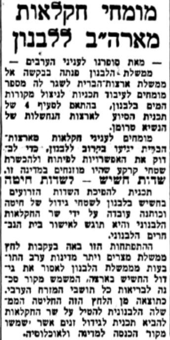 """לבנון מבקשת מומחים מארה""""ב כדי לפתור את משבר החקלאות שלה, שר החקלאות מתכנן להפוך את שדות הקנאביס לשדות חיטה (עיתון 'הבקר', 21.6.1951)"""