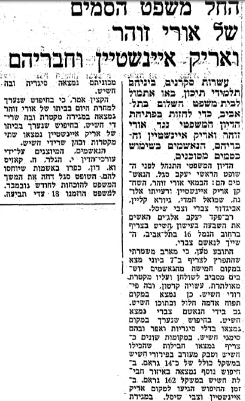 Uri Zohar and Eric Einstein are on trial for possession of cannabis (Talk, 24.9.1971)