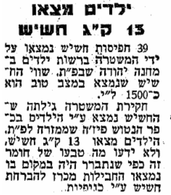 """ילדים מצאו 13 ק""""ג חשיש בכפר ערבי ליד פתח תקווה שננטש במהלך מלחמת העצמאות (עיתון 'מעריב', 29.7.1949)"""