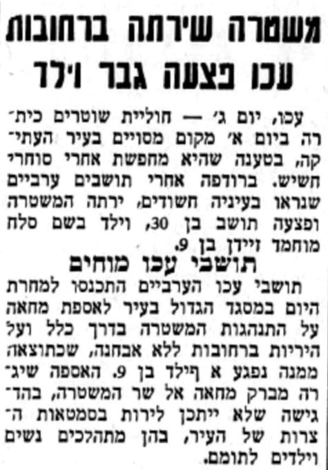 שוטרים ירו בסוחרי חשיש שניסו לברוח מהם בעכו, ופגעו בילד בן 9 - התושבים מוחים (עיתון 'קול העם', 29.7.1953)