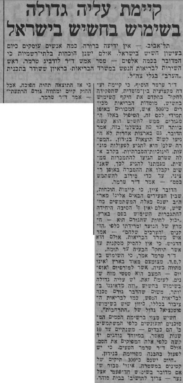 עליה גדולה בשימוש בחשיש בישראל (עיתון 'למרחב', 7.8.1970)