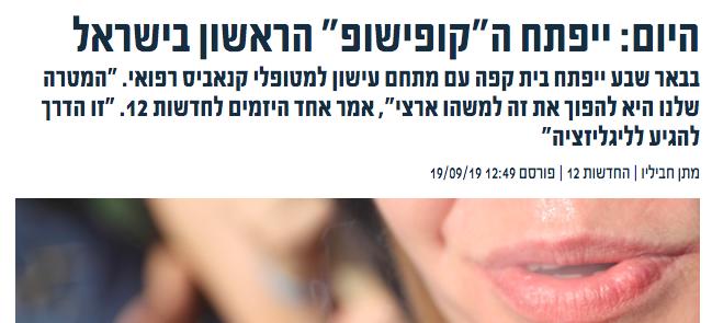 הקופישופ הראשון בישראל?