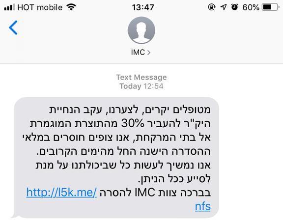 הודעת IMC על מחסור בקנאביס