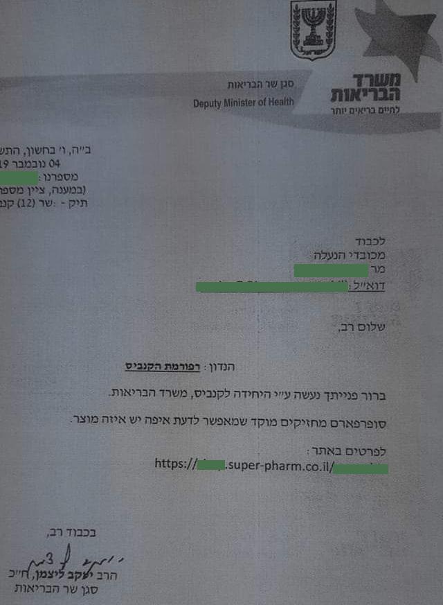 ליצמן ממליץ לקנות קנאביס דווקא ברשת סופר פארם