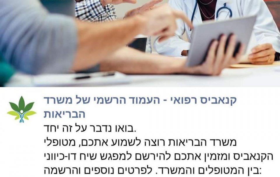דף פייסבוק חדש של משרד הבריאות עבור מטופלי קנאביס רפואי