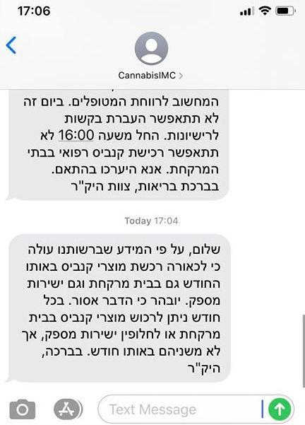 הודעת SMS שקיבלו אלפי מטופלים ממשרד הבריאות