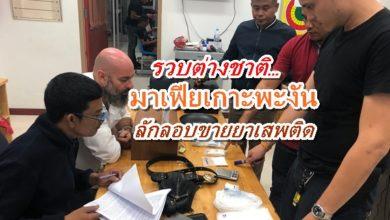 "Photo of מייסד חברת ""בטר"" יוחאי גילד נעצר בתאילנד על סחר בסמים"