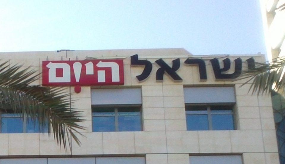 בניין מערכת עיתון 'ישראל היום' (באדיבות ויקיפדיה)