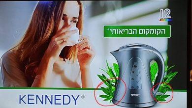 קנאביס בפרסומת לקומקום של שופרסל