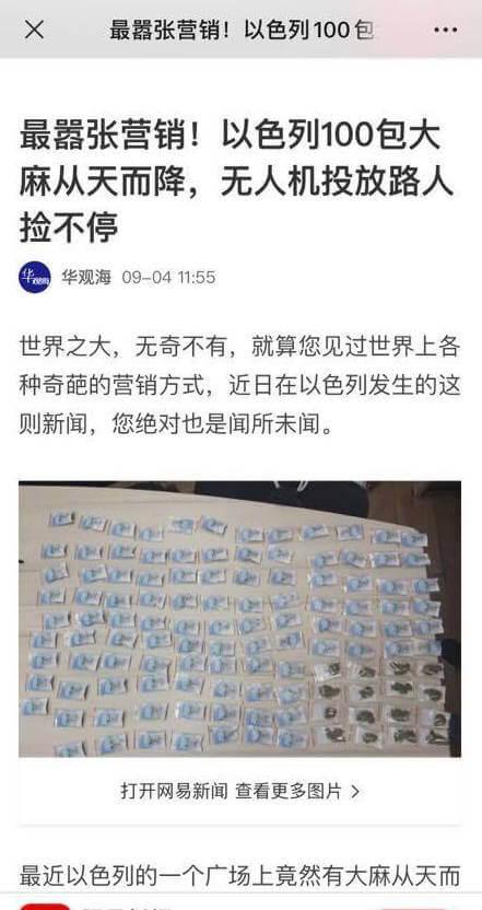 דיווח באתר סיני על הרחפן הירוק מישראל