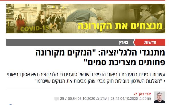 קנאביס מסוכן מקורונה? ישראל היום